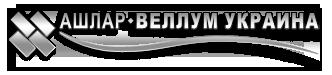 Ashlar-Vellum Ukraine
